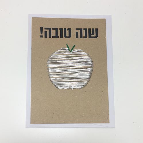 כרטיס ברכה- שנה טובה -רקמה לבנה