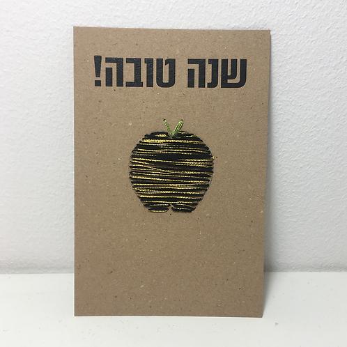כרטיס ברכה- שנה טובה -רקמה שחור וזהב