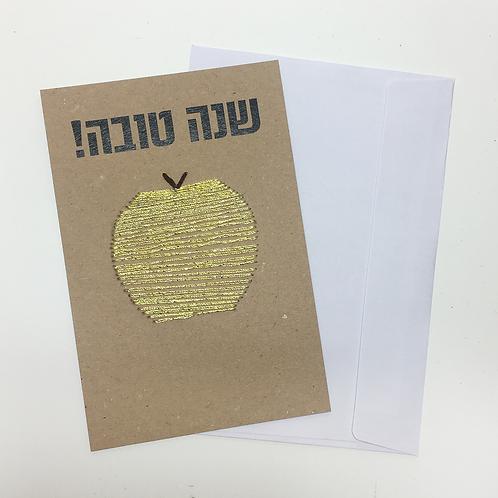 כרטיס ברכה- שנה טובה -רקמה זהב