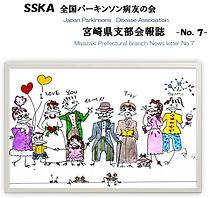 会報誌7号表紙.JPG