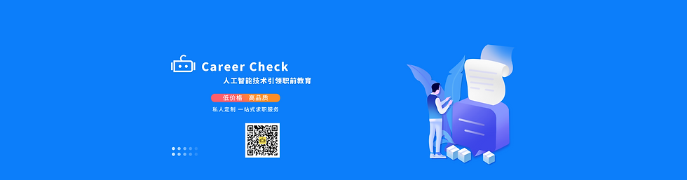 CareerCheck网页.png