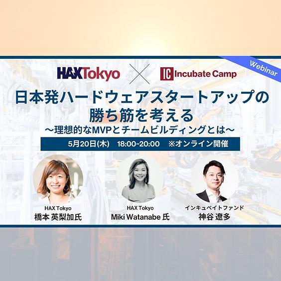 日本発HWスタートアップの勝ち筋を考える
