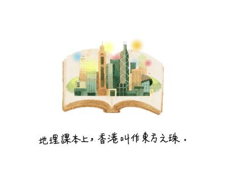 給香港朋友的一封情書