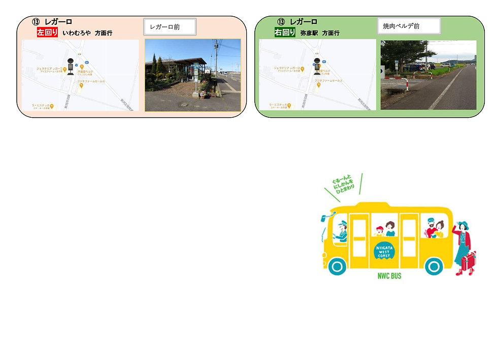 弥彦延伸バス停乗り場案内5.jpg