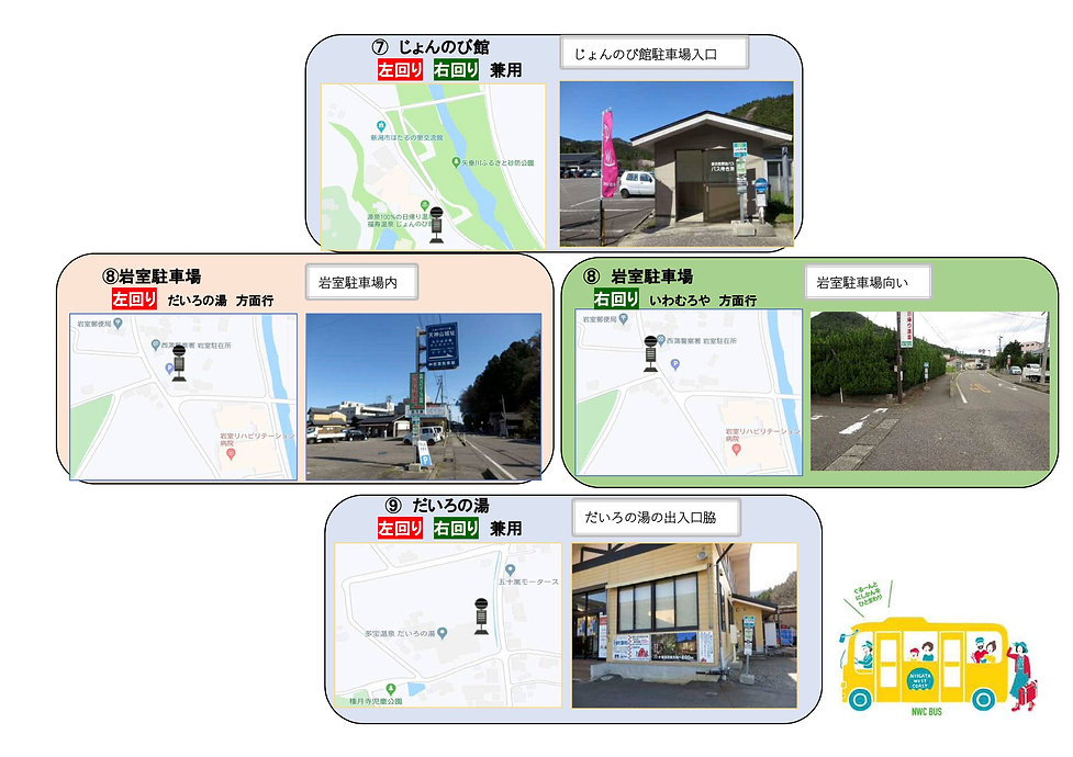 弥彦延伸バス停乗り場案内3.jpg