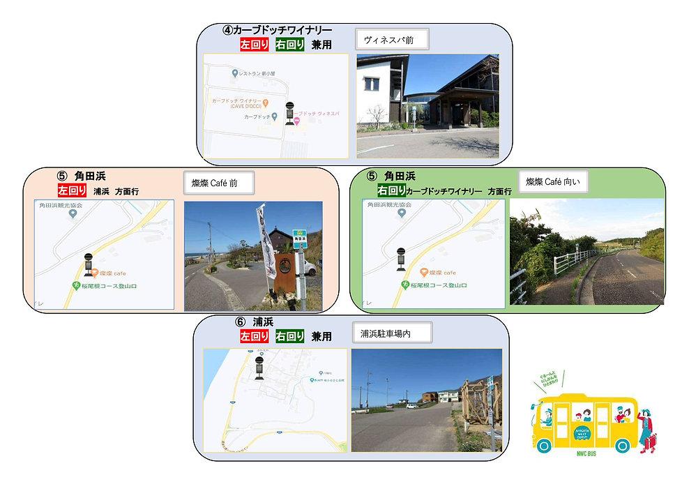 弥彦延伸バス停乗り場案内2.jpg