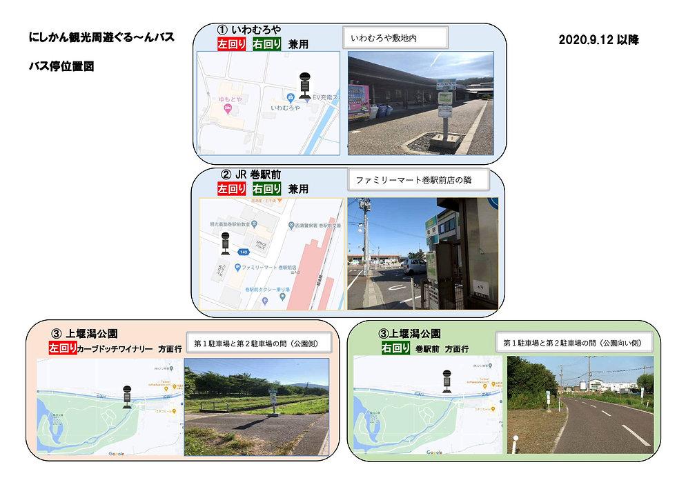 弥彦延伸バス停乗り場案内1.jpg