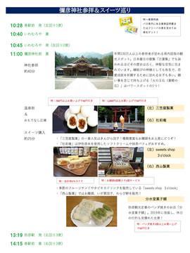 12【確定】弥彦延伸後モデルコース(弥彦神社スイーツ).jpg