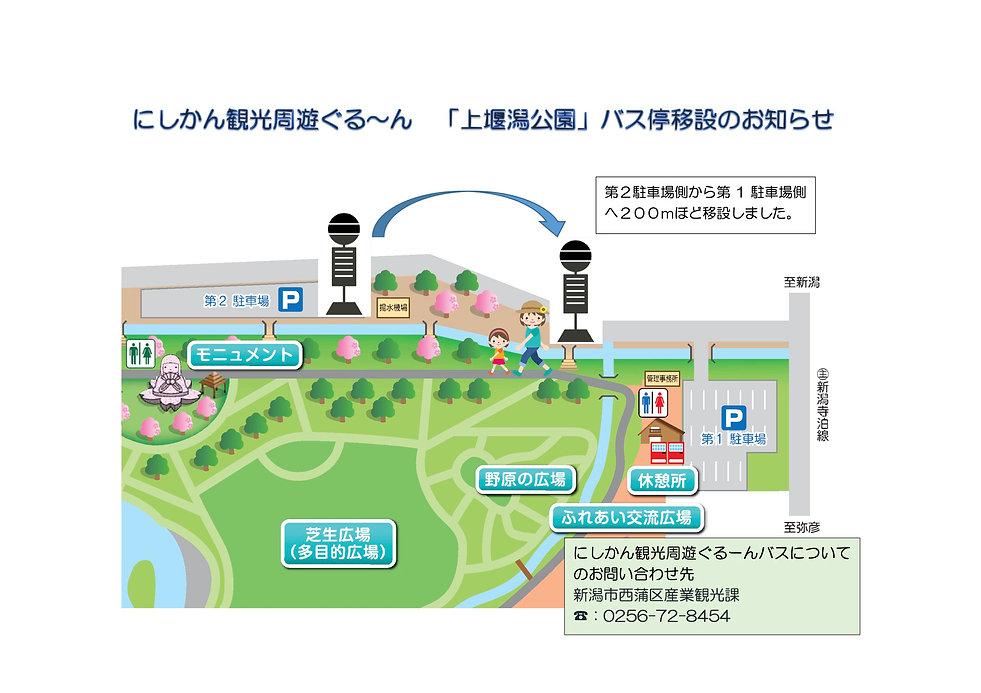 上堰潟公園バス停移設.jpg