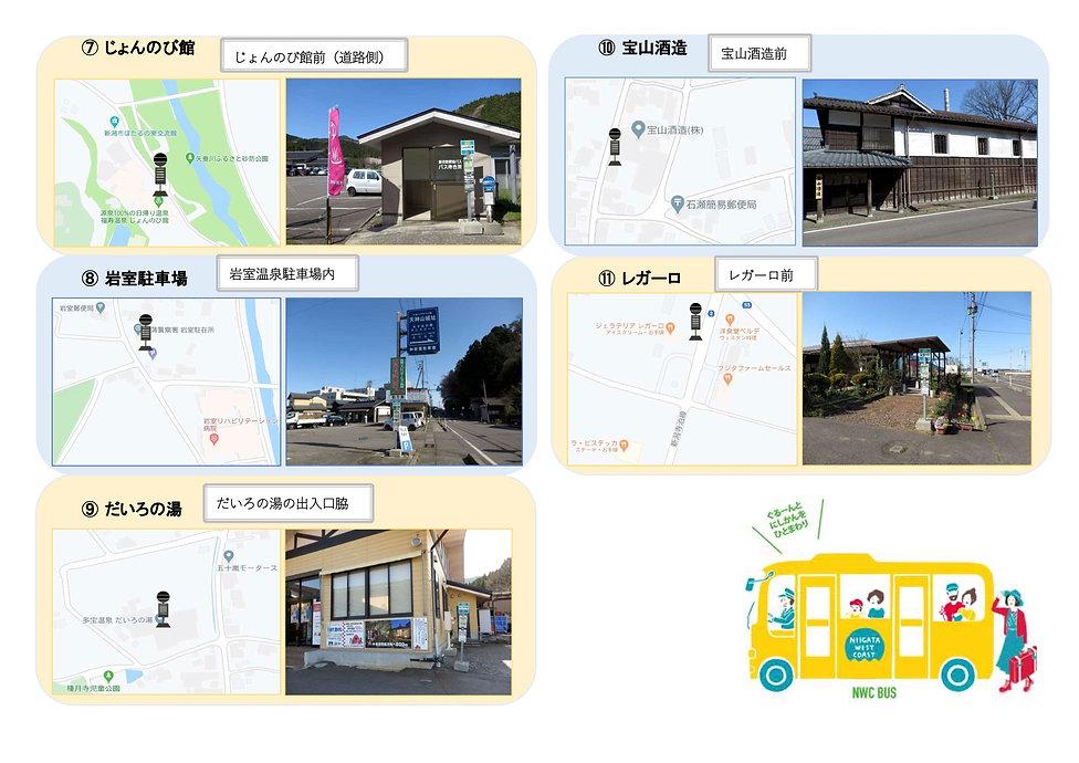 バス停乗り場案内200618B.jpg