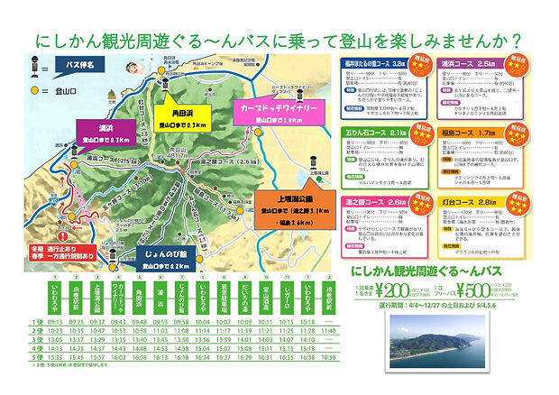 ぐるーん ぐる〜ん バス 登山 角田 西蒲 新潟 観光 周遊