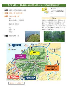 5【確定】角田山登山福井ほたるの里灯台コース.jpg