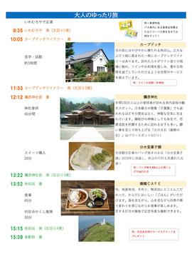 10【確定】弥彦延伸後モデルコース(大人のゆったり旅).jpg