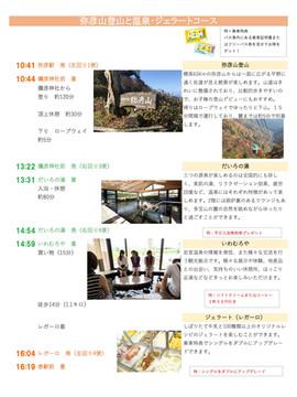 11【確定】弥彦延伸後モデルコース(弥彦山ジェラート).jpg