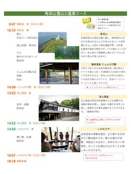 8【確定】弥彦延伸後モデルコース(角田山登山と温泉コース).jpg