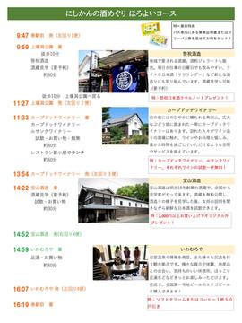 2【確定】酒めぐりモデルコース【分冊】.jpg
