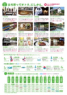 新潟ウエストコースト にしかん 観光 周遊 ぐるーん バス 新潟 西蒲 弥彦 岩室 温泉