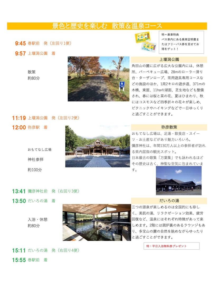 モデルコース_散策&温泉.jpg