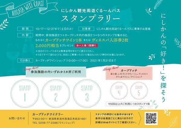 ぐるーんバススタンプラリー台紙最終版.jpg