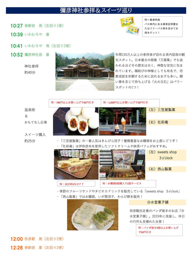 モデルコース_弥彦神社参拝.jpg