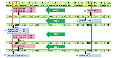 jr-setuzoku2.jpg