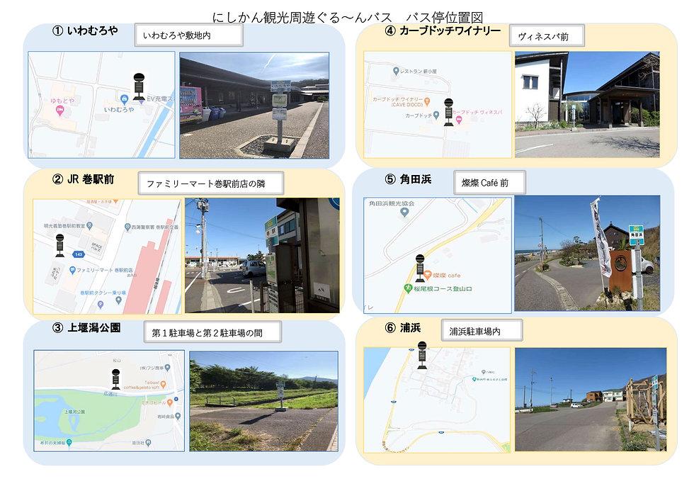 バス停乗り場案内200618A.jpg