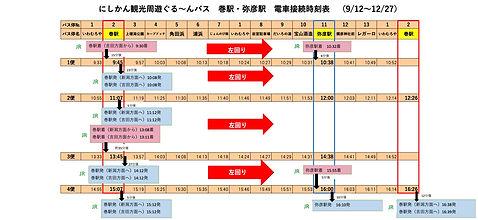 jr-setuzoku1.jpg