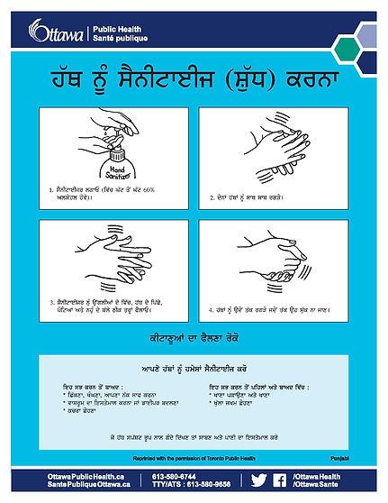 handsanitizing_punjabi-v2020.1-page-001.