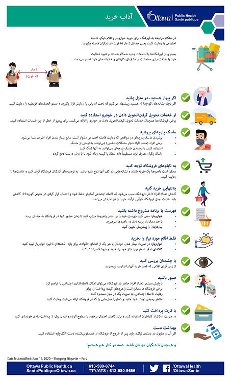 Shopping-Etiquette_Farsi-FINAL-ua_page-0