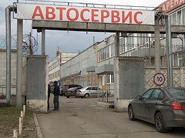 Ремонт автомобилей в Москве