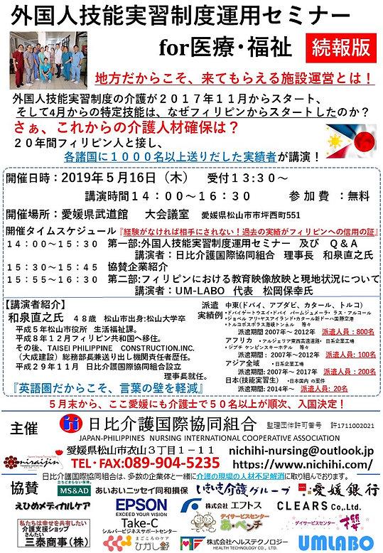 介護技能実習制度セミナーfor医療・福祉V21P.jpg