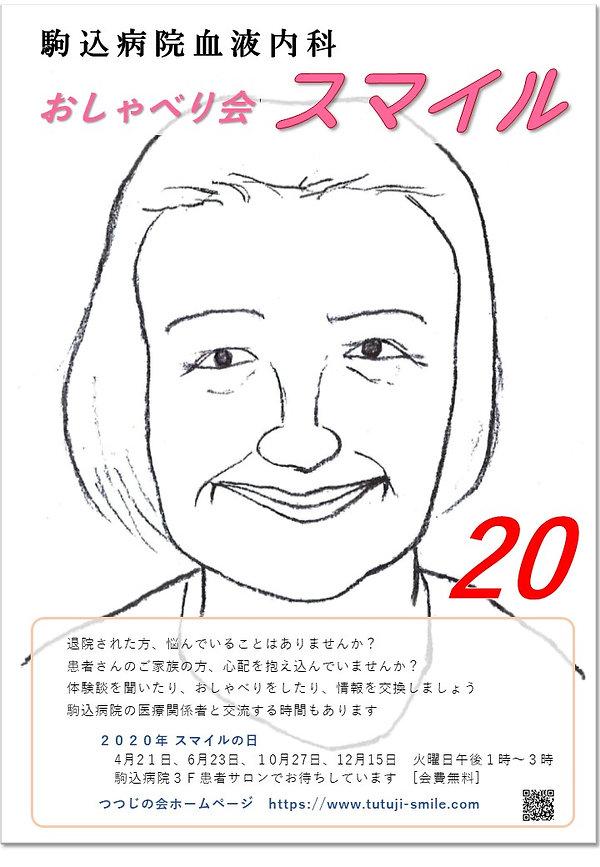 ポスター2020.jpg