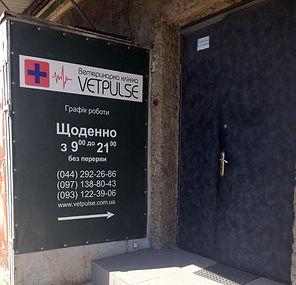 Ветеринарная клиника ВЕТПУЛЬС