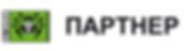 logo_partner.png