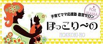 株式会社 ほっこり~のプラス(子育てママ応援塾ほっこり~の十条店)