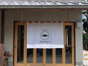 金毘羅茶店(こんぴらさてん)