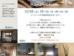 11/18(土)・11/19(日)見学会のお知らせ