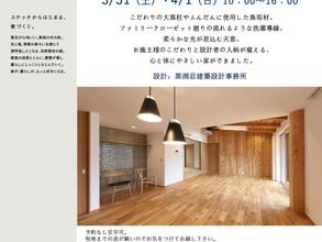 3/31(土)・4/1(日)完成見学会開催