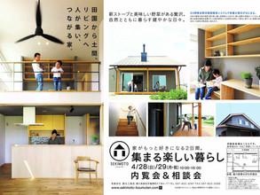 4/28(日)4/29(祝・月)完成見学会開催