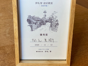 住宅デザイン学校2020優秀賞、第2回最優秀賞受賞