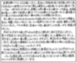 佐藤様アンケート-1.jpg