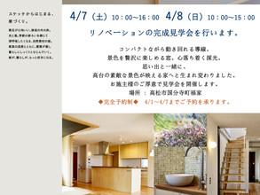 4/7(土)・4/8(日)完成見学会開催