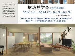 5/12(土)・5/13(日)構造見学会開催