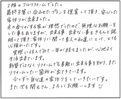 中村様アンケート-1.jpg