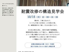 10/15(日)耐震改修の構造見学会を開催