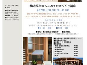 23日(日)構造見学会 開催