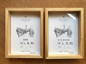 2017年度第1クール伊礼智設計教室、「優秀賞」「第2回最多得票賞」受賞。