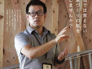 SEKIMOTOの家、完成見学会。