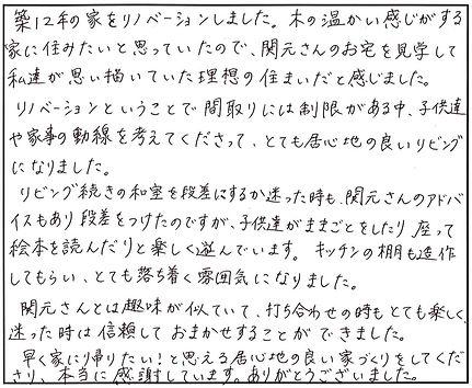 岡田様アンケート-1.jpg