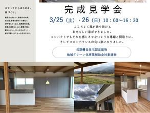 3/25・3/26 完成見学会のお知らせ